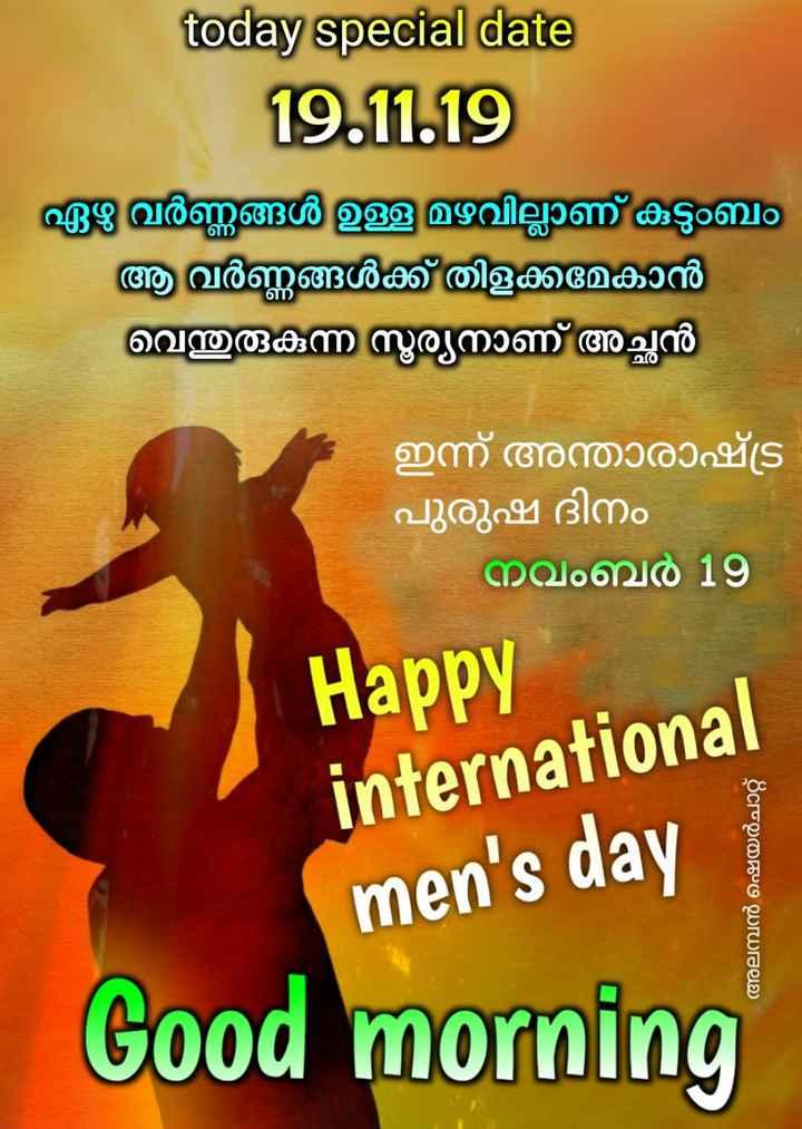 🌞 ഗുഡ് മോണിംഗ് - today special date 19 . 11 . 19 ഏഴു വർണ്ണങ്ങൾ ഉള്ള മഴവില്ലാണ് കുടുംബം ആ വർണ്ണങ്ങൾക്ക് തിളക്കമേകാൻ വെന്തുരുകുന്ന സൂര്യനാണ് അച്ഛൻ ഇന്ന് അന്താരാഷ്ട്ര പുരുഷ ദിനം നവംബർ 19 Happy international men ' s day അലമ്പൻ ഷെയർചാറ്റ് Good morning - ShareChat