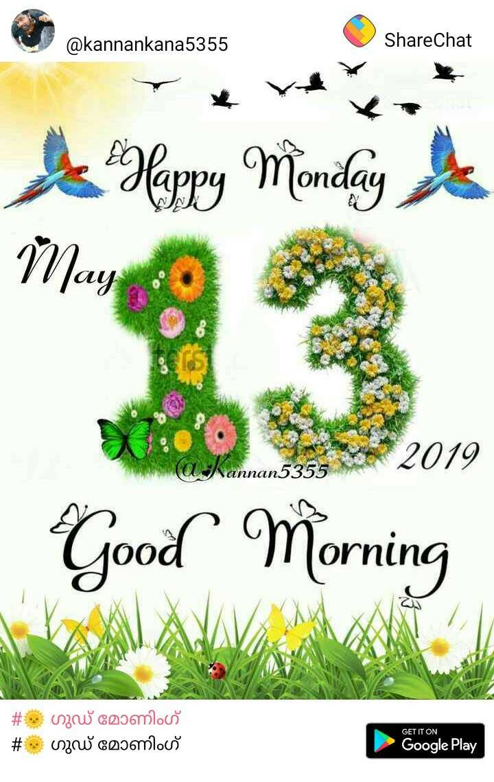 🌞 ഗുഡ് മോണിംഗ് - @ kannankana5355 ShareChat X Happy Monday May * 2019 a annan5355 Good Morning # OM coomlocň # Mocoomloos GET IT ON Google Play - ShareChat
