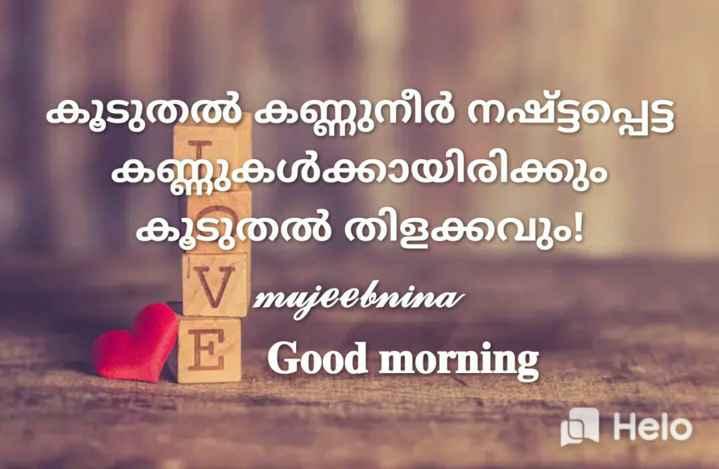 🌞 ഗുഡ് മോണിംഗ് - കൂടുതൽ കണ്ണുനീർ നഷ്ടപ്പെട്ട കണ്ണുകൾക്കായിരിക്കും കൂടുതൽ തിളക്കവും V mujeebnina E Good morning 0 - ShareChat