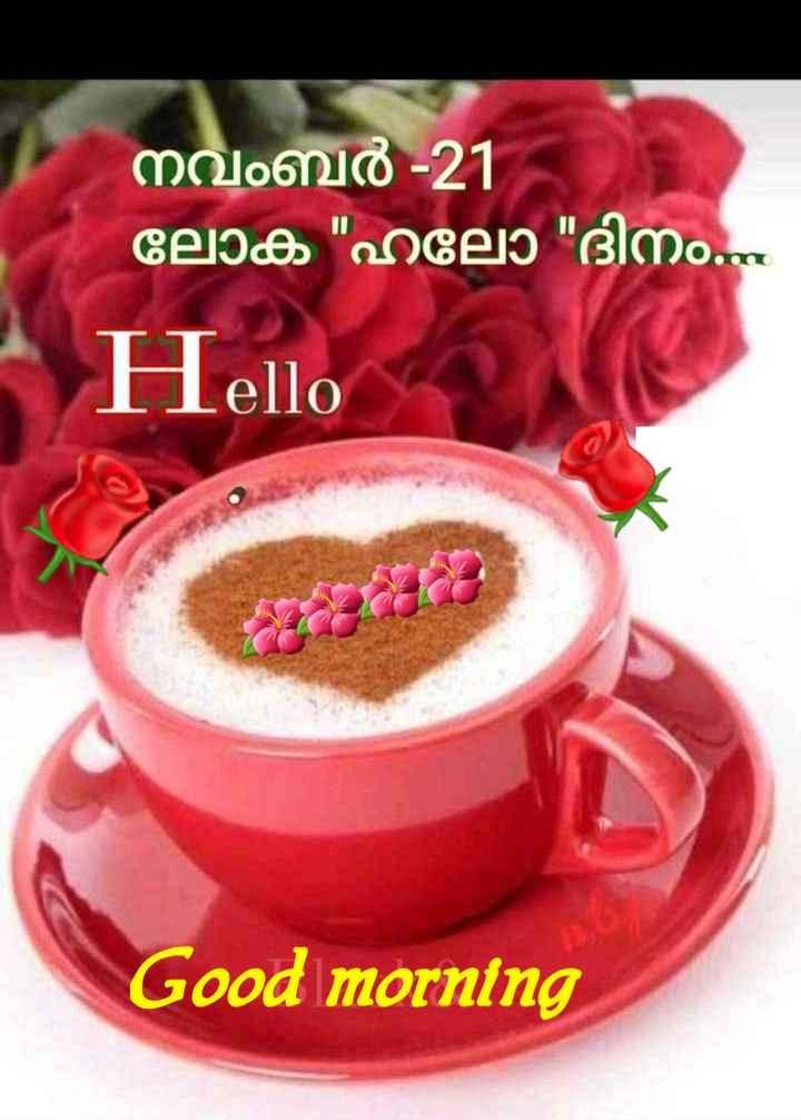 🌞 ഗുഡ് മോണിംഗ് - നവംബർ - 21 ലോക ഹലോ ദിനം . Hello Good morning - ShareChat