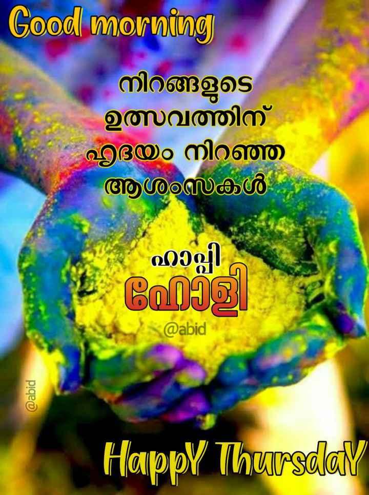 🌞 ഗുഡ് മോണിംഗ് - Good morning നിറങ്ങളുടെ ഉത്സവത്തിന് ഹൃദയം നിറഞ്ഞ ആശംസകൾ ഹാപ്പി മോള് @ abid 4 @ abid Happy Thursday - ShareChat