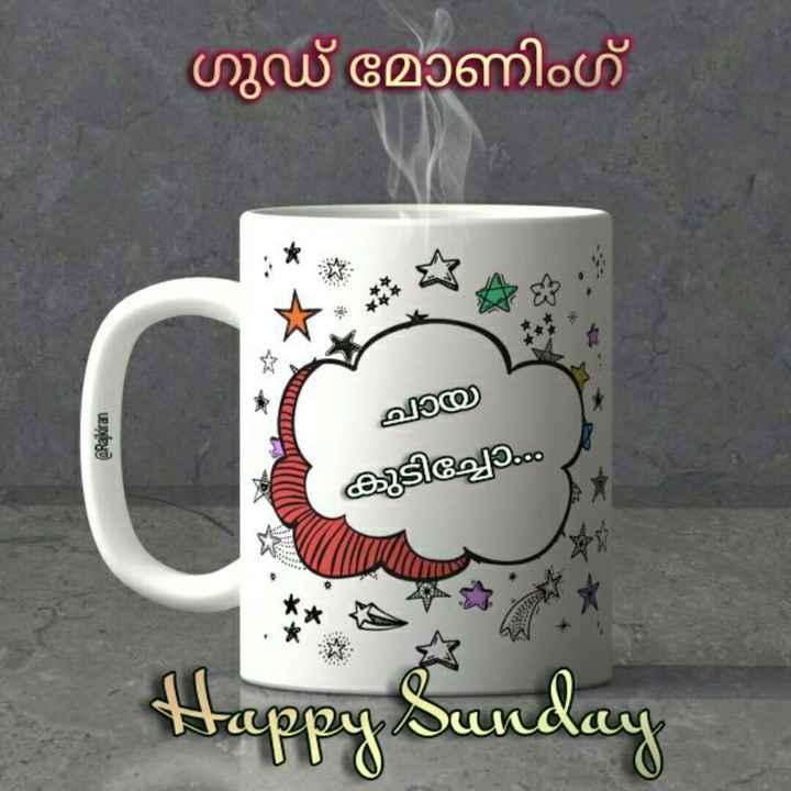🌞 ഗുഡ് മോണിംഗ് - ഗുഡ് മോണിംഗ് * * * * ക @ Rajkiran ചായ കുടിച്ചോ . . . Happy Sunday - ShareChat