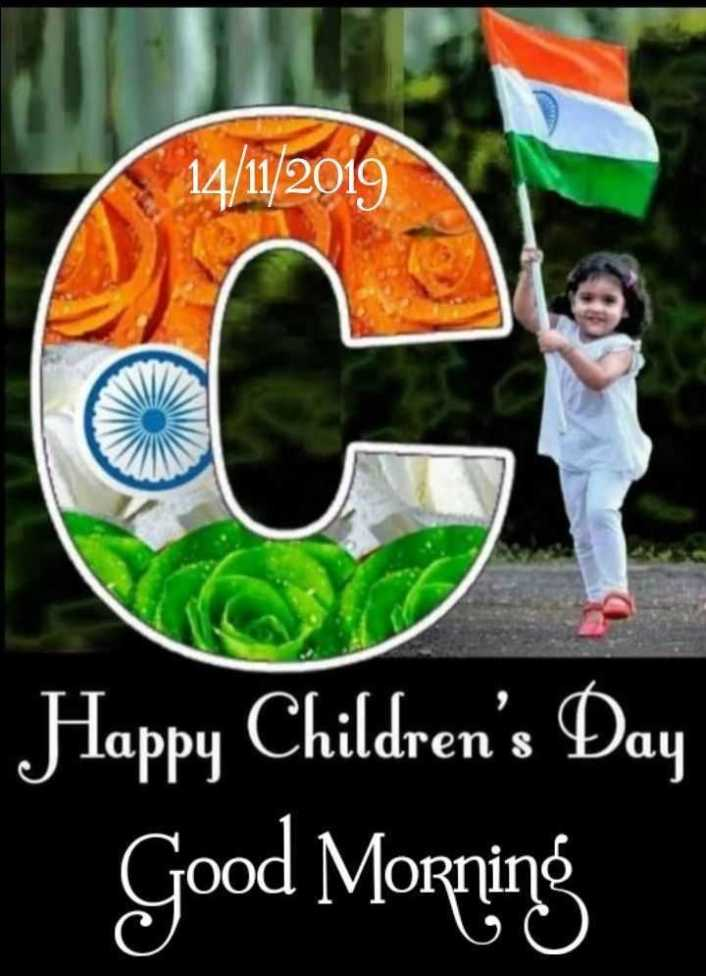 🌞 ഗുഡ് മോണിംഗ് - 14 / 11 / 2019 Happy Children ' s Day Good Morning - ShareChat