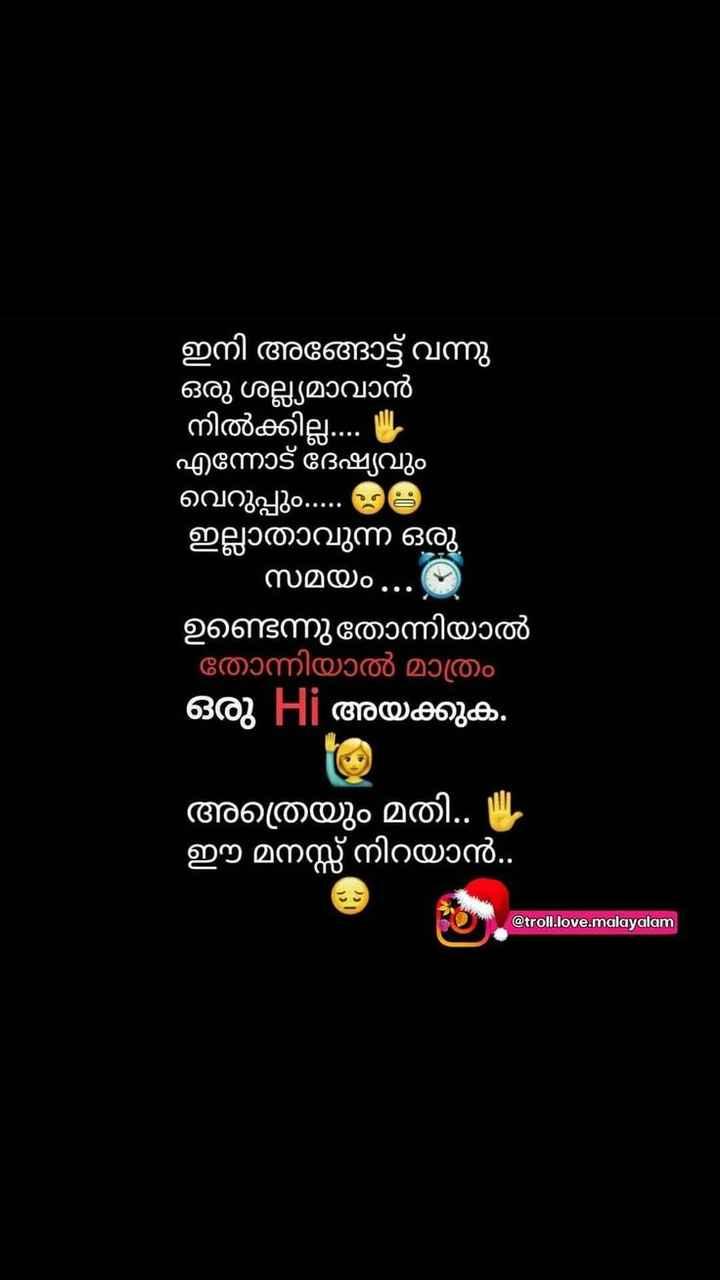 👋 ചാറ്റും ചര്ച്ചയും - ഇനി അങ്ങോട്ട് വന്നു ഒരു ശല്ല്യമാവാൻ നിൽക്കില്ല . . . . എന്നോട് ദേഷ്യവും വെറുപ്പും . . . ഇല്ലാതാവുന്ന ഒരു സമയം . . . ഉണ്ടെന്നു തോന്നിയാൽ തോന്നിയാൽ മാത്രം ഒരു Hi അയക്കുക . അത്രയും മതി . . . ഈ മനസ്സ് നിറയാൻ . . @ troll . love . malayalam - ShareChat