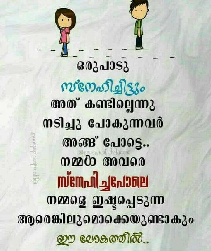 💓 ജീവിത പാഠങ്ങള് - - - - - - - - ഒരുപാടു നസ്നേഹിച്ചിട്ടും - അത് കണ്ടില്ലെന്നു നടിച്ചു പോകുന്നവർ അങ്ങ് പോട്ടെ . . നമ്മൾ അവരെ | സ്നേഹിച്ചപോലെ നമ്മളെ ഇഷ്ടപ്പെടുന്ന - ആരെങ്കിലുമൊക്കെയുണ്ടാകും ഈ ലോകത്തിൽ . @ su calici chelamu @ jiju okul belamu - ShareChat
