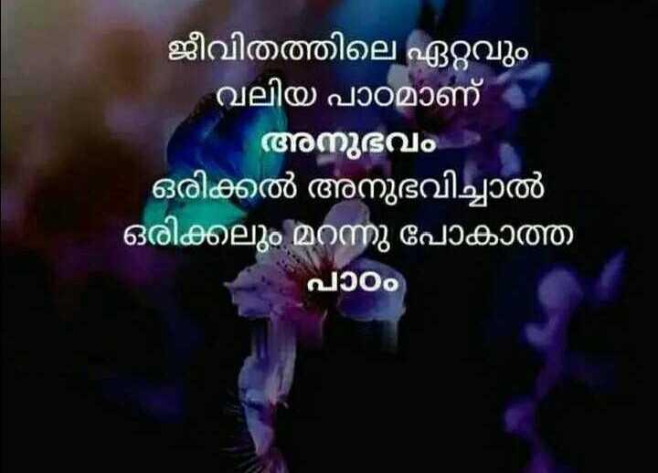 💓 ജീവിത പാഠങ്ങള് - ShareChat