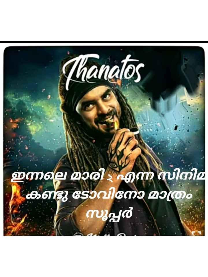 ടോവിനോ - Thanatos . . ! | 1 ഇന്നലെ മാരി എന്ന സിനിമ കണ്ടു ടോവിനോ മാത്രം ൻ സൂപ്പർ - ShareChat