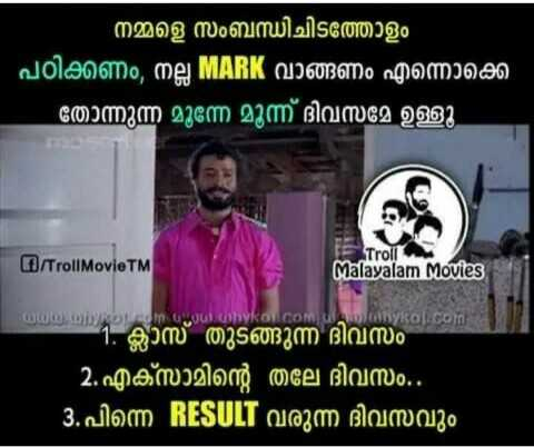 🤣 ട്രെന്റിങ് ട്രോളുകള് - നമ്മളെ സംബന്ധിച്ചിടത്തോളം ' പഠിക്കണം , നല്ല MARK വാങ്ങണം എന്നൊക്കെ ' തോന്നുന്ന മൂന്നേ മൂന്ന് ദിവസമേ ഉള്ളൂ - Trollmovietm Troll Malayalam Movies D enuvykol . com 1 01 . 00 1 . ക്ലാസ് തുടങ്ങുന്ന ദിവസം ' 2 . എക്സാമിന്റെ തലേ ദിവസം . ' 3 . പിന്നെ RESULT വരുന്ന ദിവസവും - ShareChat