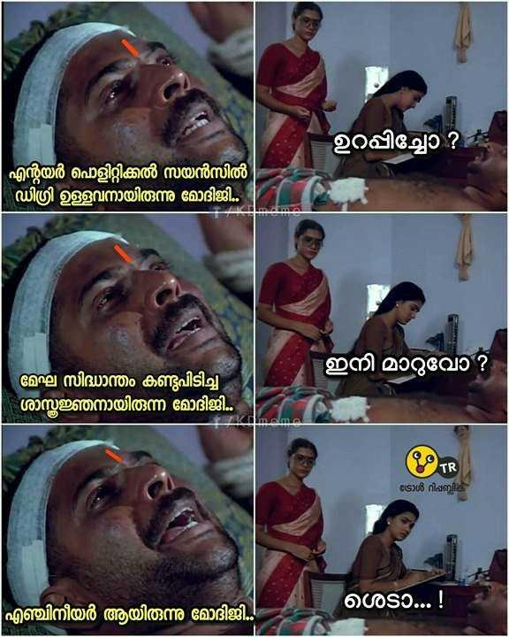 😂 ട്രോളുകൾ - ഉറപ്പിച്ചോ ? ' എന്റയർ പൊളിറ്റിക്കൽ സയൻസിൽ ഡിഗ്രി ഉള്ളവനായിരുന്നു മോദിജി . . . - - - - ഇനി മാറുവോ ? മേഘ സിദ്ധാന്തം കണ്ടുപിടിച്ച് ശാസ്ത്രജ്ഞനായിരുന്ന മോദിജി . . 7 m am a ട്രോൾ റിപ്പബ്ലിക് ശടാ . . . ! എഞ്ചിനീയർ ആയിരുന്നു മോദിജി . ൾ - ShareChat