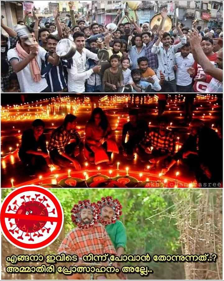 😂 ട്രോളുകൾ - akhilchandrasree എങ്ങനാ ഇവിടെ നിന്ന് പോവാൻ തോന്നുന്നത് . അമ്മാതിരി പ്രോത്സാഹനം അല്ലേ . . - ShareChat