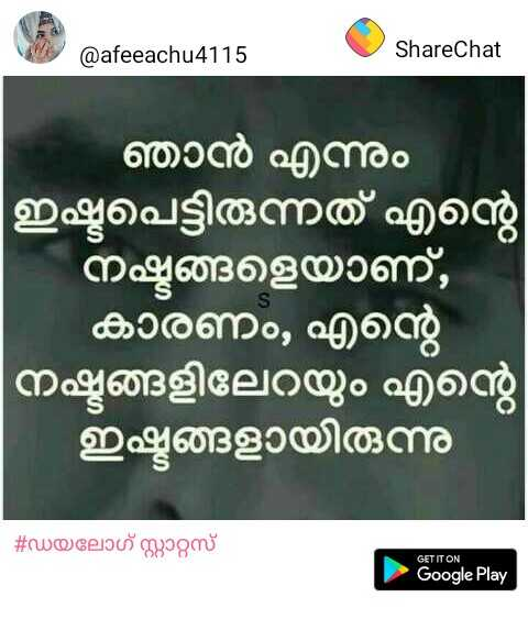 ഡയലോഗ് സ്റ്റാറ്റസ് - @ afeeachu4115 ShareChat ഞാൻ എന്നും | ഇഷ്ടപെട്ടിരുന്നത് എന്റെ നഷ്ടങ്ങളെയാണ് , കാരണം , എന്റെ നഷ്ടങ്ങളിലേറയും എന്റെ ' ഇഷ്ടങ്ങളായിരുന്നു # ഡയലോഗ് സ്റ്റാറ്റസ് GET IT ON Google Play - ShareChat