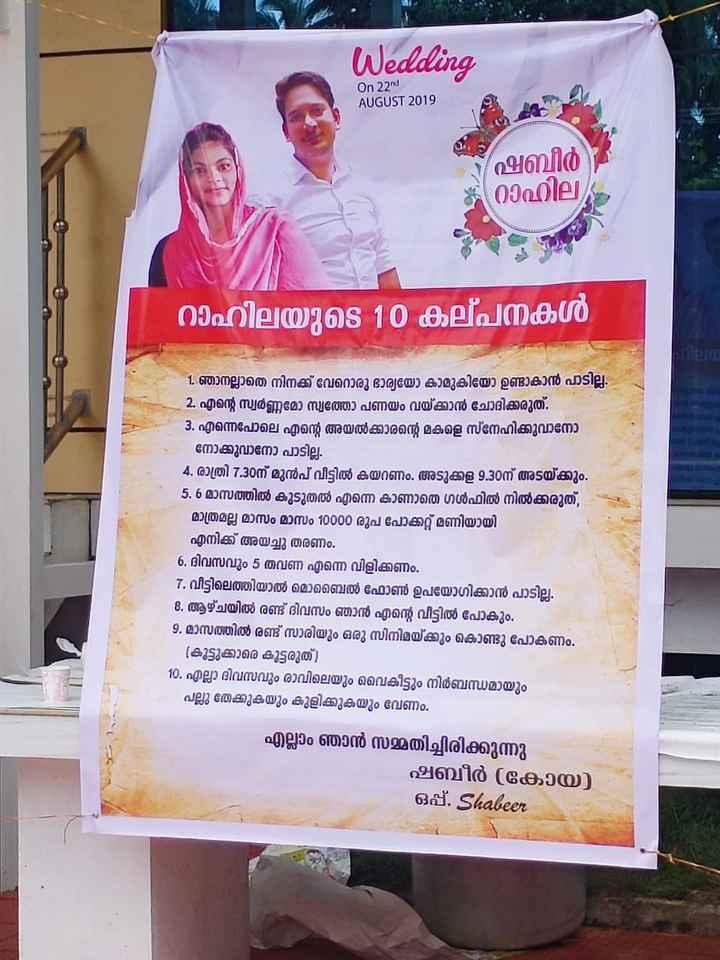 😹 തമാശ തമാശ - Wedding On 22 AUGUST 2019 ഷബീർ റാഹില റാഹിലയുടെ 10 കല്പനകൾ 1 . ഞാനല്ലാതെ നിനക്ക് വേറൊരു ഭാര്യയോ കാമുകിയോ ഉണ്ടാകാൻ പാടില്ല . 2 . എന്റെ സ്വർണ്ണമോ സ്വത്തോ പണയം വയ്ക്കാൻ ചോദിക്കരുത് . 3 . എന്നെപോലെ എന്റെ അയൽക്കാരന്റെ മകളെ സ്നേഹിക്കുവാനോ - നോക്കുവാനോ പാടില്ല . 4 . രാത്രി 7 . 30ന് മുൻപ് വിട്ടിൽ കയറണം . അടുക്കള 9 . 30ന് അടയ്ക്കും . 5 . 6 മാസത്തിൽ കൂടുതൽ എന്നെ കാണാതെ ഗൾഫിൽ നിൽക്കരുത് , മാത്രമല്ല മാസം മാസം 10000 രൂപ പോക്കറ്റ് മണിയായി എനിക്ക് അയച്ചു തരണം . 6 . ദിവസവും 5 തവണ എന്നെ വിളിക്കണം . 7 . വീട്ടിലെത്തിയാൽ മൊബൈൽ ഫോൺ ഉപയോഗിക്കാൻ പാടില്ല . 8 . ആഴ്ചയിൽ രണ്ട് ദിവസം ഞാൻ എന്റെ വീട്ടിൽ പോകും . 9 . മാസത്തിൽ രണ്ട് സാരിയും ഒരു സിനിമയ്ക്കും കൊണ്ടു പോകണം . ( കുട്ടുക്കാരെ കുട്ടരുത് ) 10 . എല്ലാ ദിവസവും രാവിലെയും വൈകീട്ടും നിർബന്ധമായും പല്ലു തേക്കുകയും കുളിക്കുകയും വേണം . എല്ലാം ഞാൻ സമ്മതിച്ചിരിക്കുന്നു ഷബീർ ( കോയ ) 6 . 1 . Shabeer - ShareChat