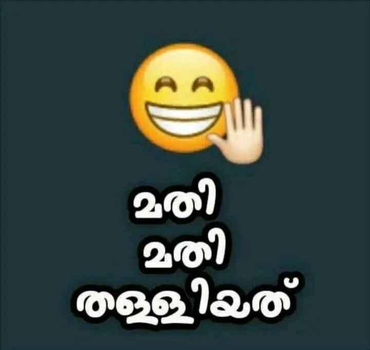 😂 തള്ളുകള് - മരി മതി തള്ളിയത് - ShareChat