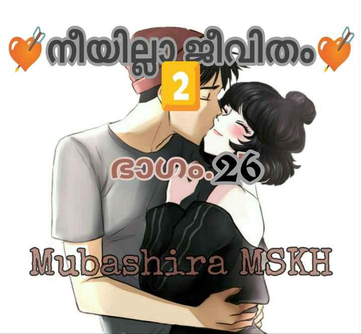 📙 നോവൽ - നി നീയില്ലാ ജീവിതം ാൾ Mubashira MSKH - ShareChat