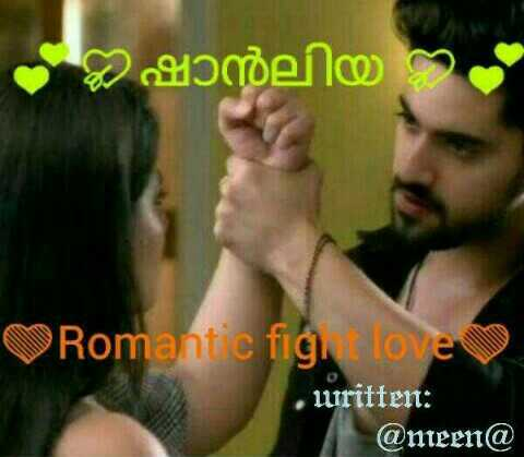 📙 നോവൽ - ) ഷാൻലിയ ന Romantic fighe love , irittent : | @ ntert @ - ShareChat