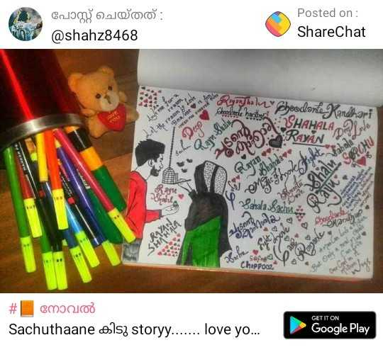 📙 നോവൽ - പോസ്റ്റ് ചെയ്തത് : @ shahz8468 Posted on : ShareChat me for re Je SHAH ALAM Car Link Set Only Cat # Cm Sachuthaane ols , storyy . . . . . . . love yo . . . GET IT ON Google Play - ShareChat