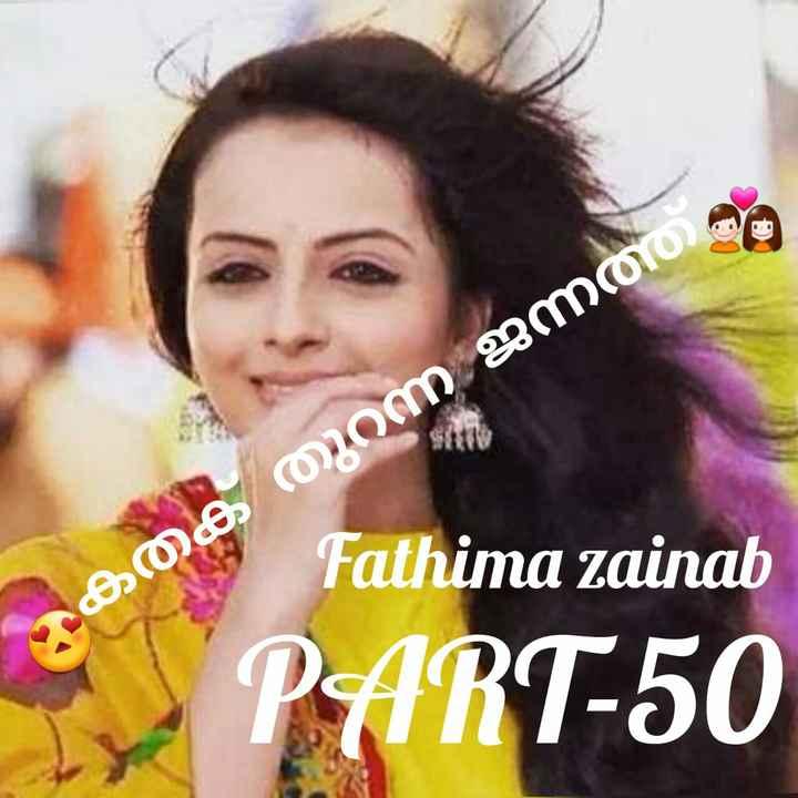📙 നോവൽ - കകതക് തുറന്ന ജന്നത്ത് Fathima zainab S PART - 50 - ShareChat