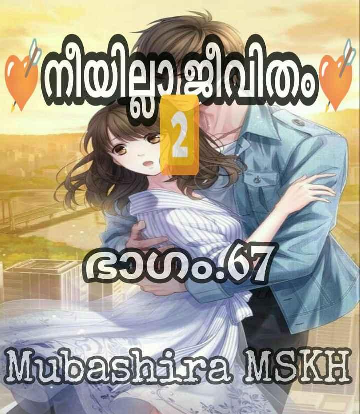 📙 നോവൽ - സിനിയില്ലാജീവിതം നി ഭാഗം 67 Mubashira MSKH - ShareChat