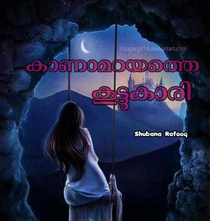 📙 നോവൽ - sugargri14 . deviantart . com     കാമാത്ത കൂട്ടുകാരി Shubana Rafeeq - ShareChat