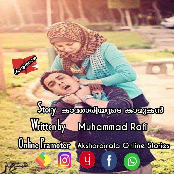 📙 നോവൽ - അക്ഷരമാല - Story കാന്താരിയുടെ കാമുകൻ Witten by Muhammad Rafi Online Pramoter Aksharamala Online Stories - ShareChat