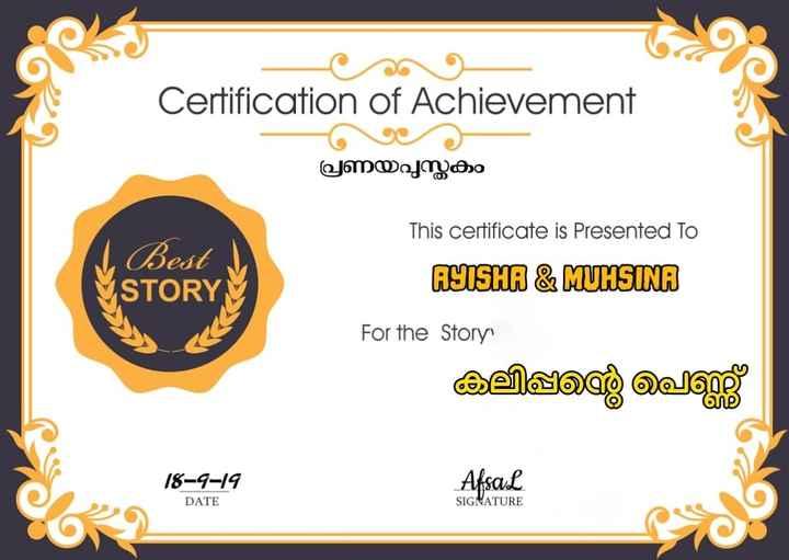 📙 നോവൽ - Certification of Achievement പ്രണയപുസ്തകം Best ) STORY This certificate is Presented To AYTISHA & MUHSINA For the S കലിപ്പിന്റെ പെണ്ണ് 8 - 0 - 19 DATE AfsaL SIGNATURE - ShareChat