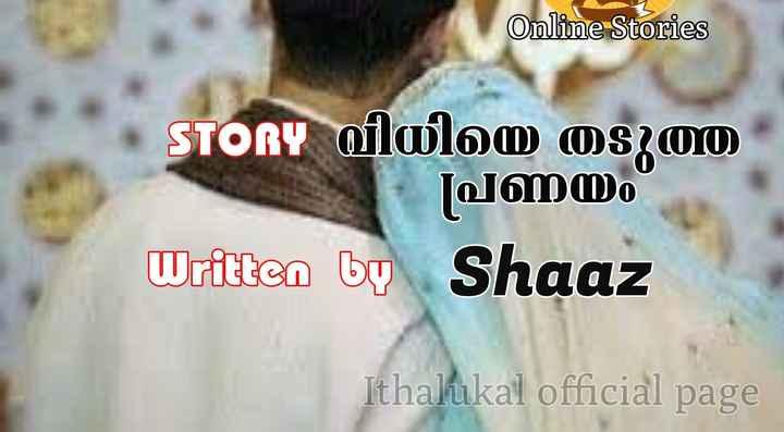 📙 നോവൽ - Online Stories STORഴ വിധിയെ തടുത്ത ്ണയം Written by Shaaz Ithalukal official page - ShareChat