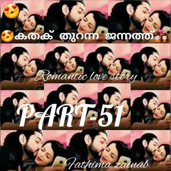 📙 നോവൽ - കതക് തുറന്ന് ജന്നത്ത് ക Romantic love story Hദ6 fathima zainak - ShareChat