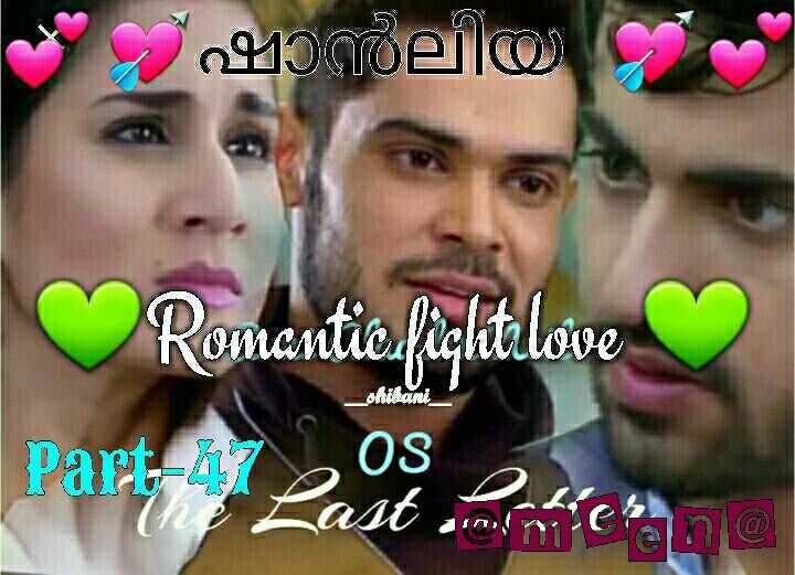 📙 നോവൽ - . വ് ഷാൻലിയ 1 ന് Romantic . flicht love   Part - 17 Lasten 08 - ShareChat