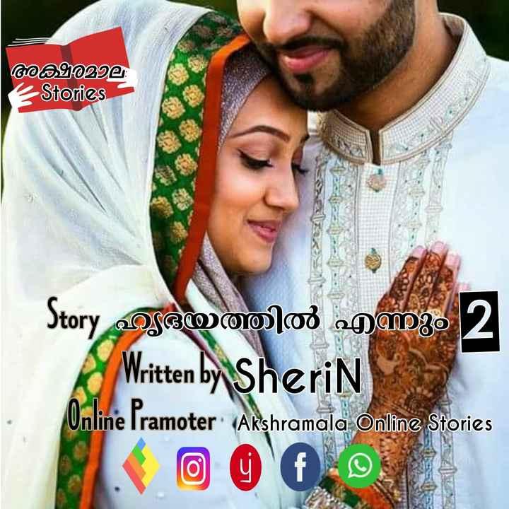 📙 നോവൽ - അക്ഷരമാല e Stories -   Story ഹ്യദയത്തിൽ എന്നും 2 Written by Sherin Online Tramoter ' Akshramala Online Stories - ShareChat
