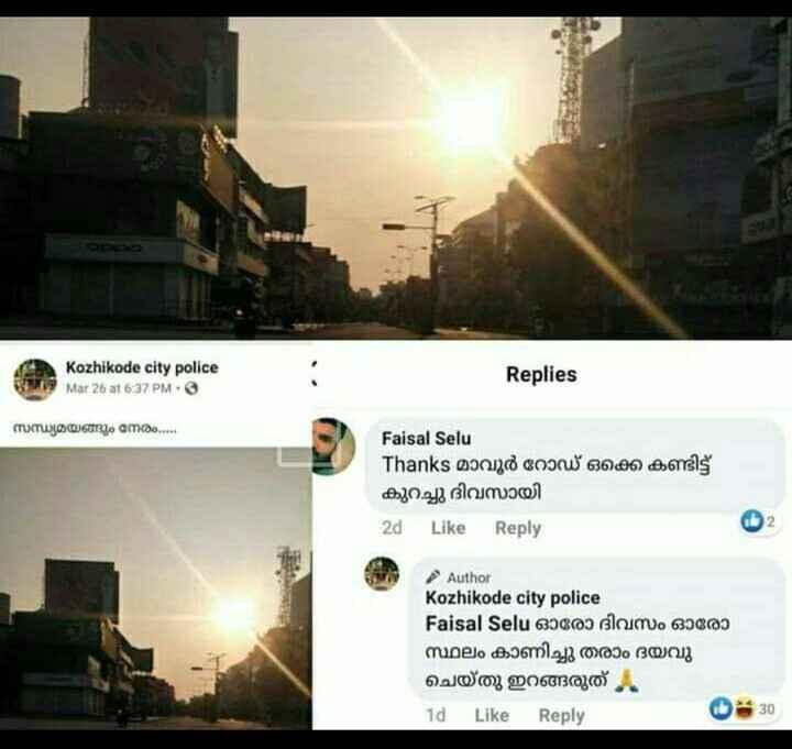 📙 നോവൽ - Kozhikode city police Mar 26 at 6 : 37 PM - 9 Replies സന്ധ്യമയങ്ങും നേരം . . . . . Faisal Selu Thanks മാവൂർ റോഡ് ഒക്കെ കണ്ടിട്ട് കുറച്ചു ദിവസായി 2d Like Reply Author Kozhikode city police Faisal Selu 630003 Blom . 6060 സ്ഥലം കാണിച്ചു തരാം ദയവു ചെയ്തു ഇറങ്ങരുത് 1d Like Reply , രം 30 - ShareChat