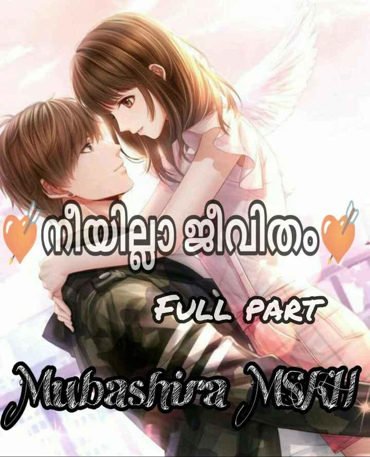 📙 നോവൽ - നീയില്ലാ ജീവിതം FULL PART Mabashira vs . - ShareChat