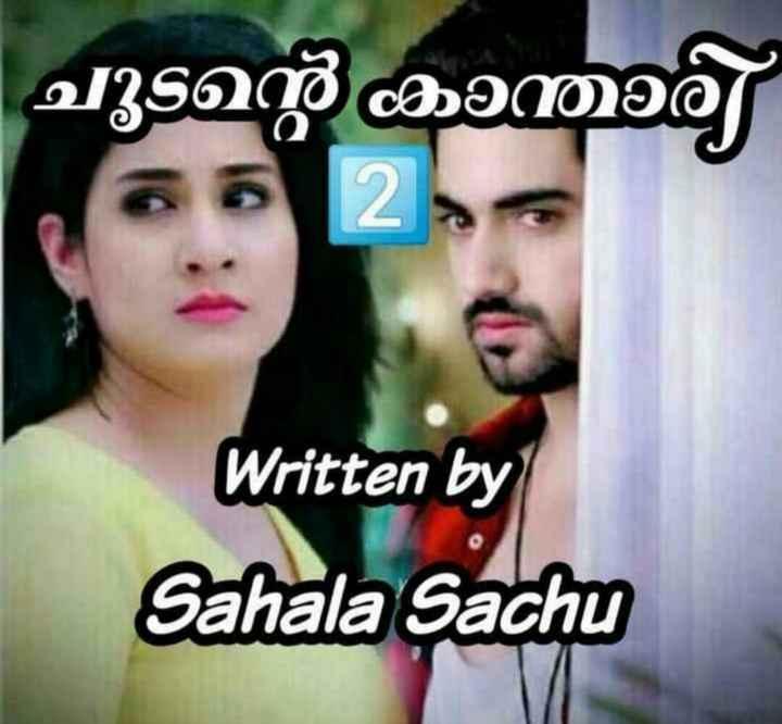 📙 നോവൽ - ചൂട് കാന്താരി Written by Sahala Sachu - ShareChat