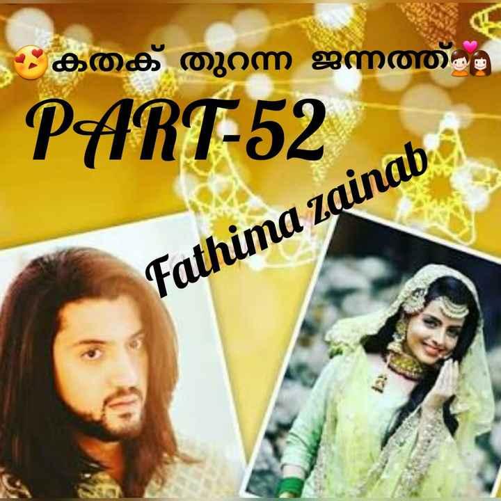 📙 നോവൽ - കതക് തുറന്ന ജന്നത്ത് PART - 52 Fathima zainab - ShareChat
