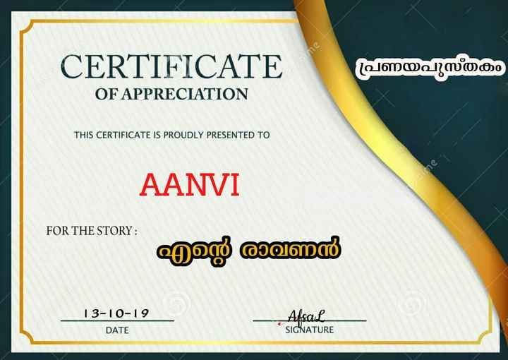 📙 നോവൽ - CERTIFICATE പ്രണയപുസ്തകം OF APPRECIATION THIS CERTIFICATE IS PROUDLY PRESENTED TO ine AANVI FOR THE STORY : - എന്റെ ന 13 - 10 - 19 DATE Afsal SIGNATURE - ShareChat