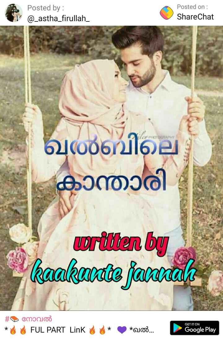 📙 നോവൽ - Posted by : @ _ astha _ firullah _ Posted on : ShareChat T ഖൽബിലെ - കാന്താരി written by - kaakadte jacacah # S നോവൽ - * FUL PART Link GET IT ON * 2 * ഖൽ . . . Google Play - ShareChat