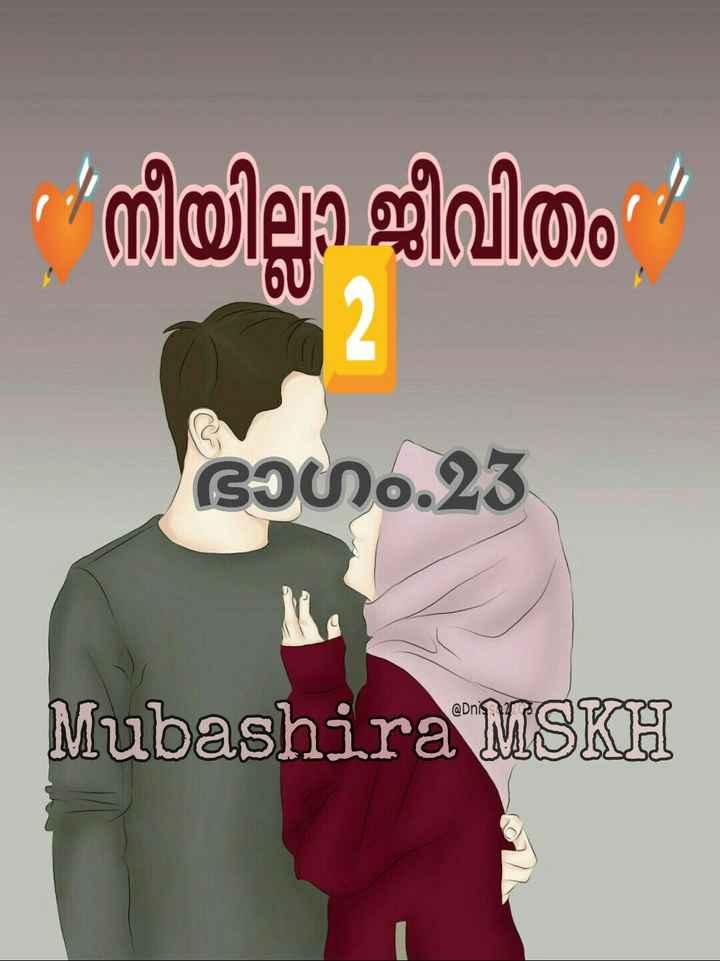 📙 നോവൽ - ' ' നീയില്ലാ ജീവിതം ' ഭാഗം . 23 Mubashira MSKH - ShareChat