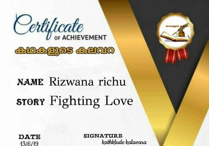 📙 നോവൽ - Certificate കഥകളുടെ O OF ACHIEVEMENT കാരുകളുടെ കര NAME Rizwana richu STORY Fighting Love DATE 13 / 6 / 19 SIGNATURE kathklude kalawara - ShareChat