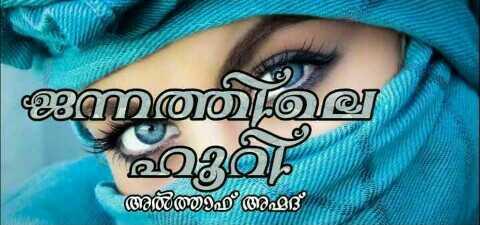 📙 നോവൽ - | ജന്നത്ത് എട്ട് അൽത്താഫ് അഹ്മദ് ് - ShareChat