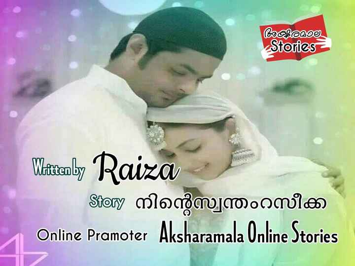 📙 നോവൽ - Bogs @ 200 Stories Witzenby Raiza Story നിന്റെ സ്വന്തം റസീക്ക Online Pramoter Aksharamala Online Stories - ShareChat