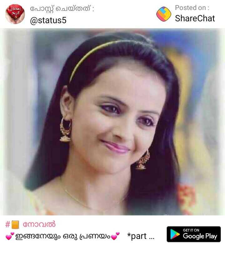 📙 നോവൽ - ومعاني പോസ്റ്റ് ചെയ്തത് : @ status5 Posted on : ShareChat t - നോവൽ ഇങ്ങനേയും ഒരു പ്രണയം - * part . GET IT ON T - Google Play - ShareChat