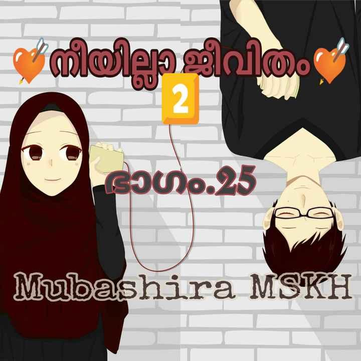 📙 നോവൽ - - വി തീയീല്ല ജീവിതം ം അംഗം . 25 Mubashira MSKH - ShareChat