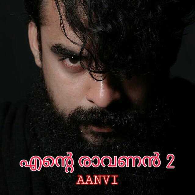 📙 നോവൽ - എന്റെ രാവണൻ മ AANVI - ShareChat