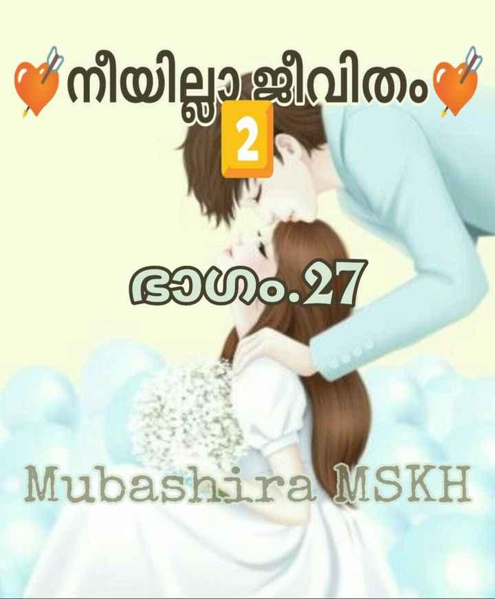 📙 നോവൽ - നി നീയില്ലാജീവിതം ന 2 ം . 27 Mubashira MSKH - ShareChat