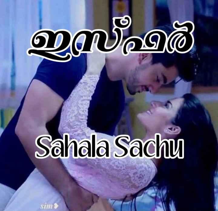 📙 നോവൽ - ഇസ്മര Sahala Sachu sim - ShareChat