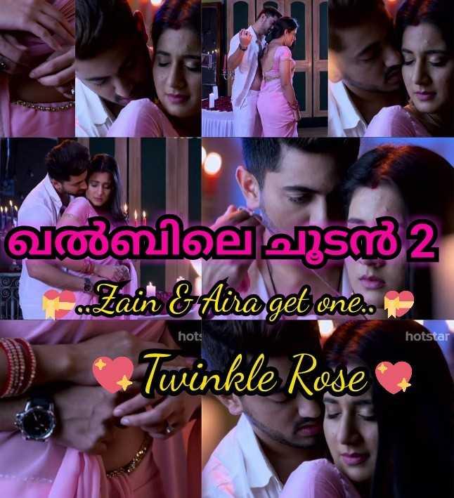 📙 നോവൽ - ഖൽബിലെ ചൂടൻ « Zain & Aira get one . * * Twinkle Rose hot : hotstar - ShareChat