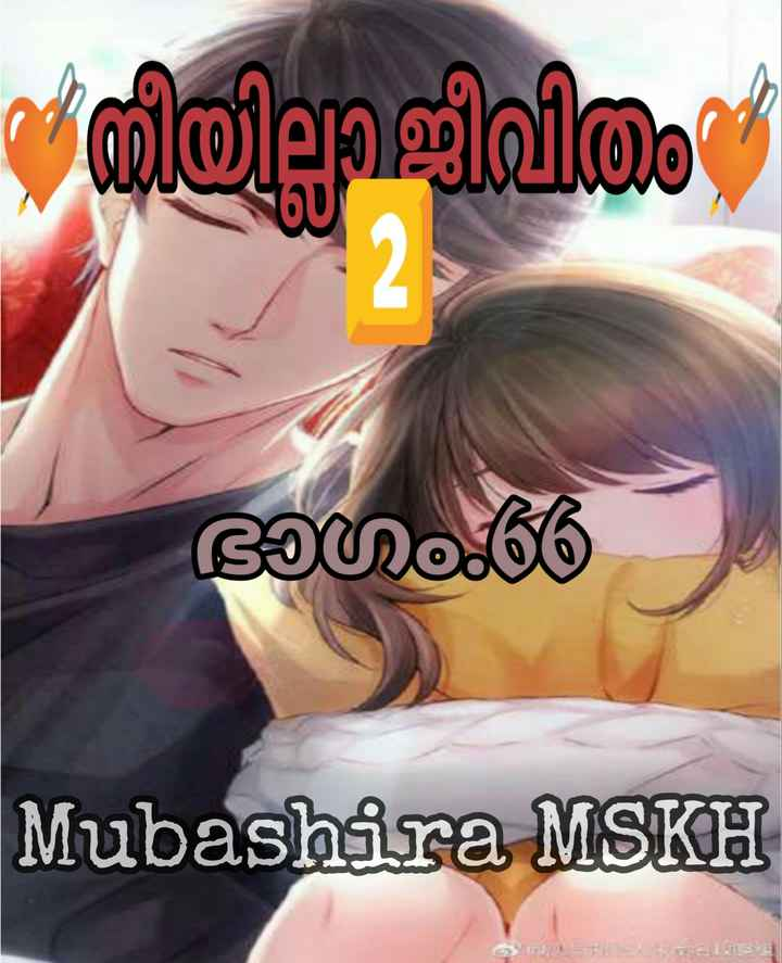 📙 നോവൽ - ിജിയിലാജീവിതം ാഗം 6 Mubashira MSKH - ShareChat