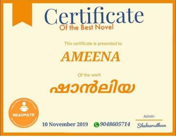 📙 നോവൽ - Certificate Of the Best Novel This certificate is presented to AMEΕΝΑ Of the work ഷാൻലിയ READMATE Admin 10 November 2019 9048605714 Shaheerudheen - ShareChat