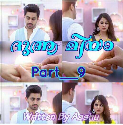 📙 നോവൽ - രൂർ ജയില് Part 93 - - Written By Aashu - ShareChat