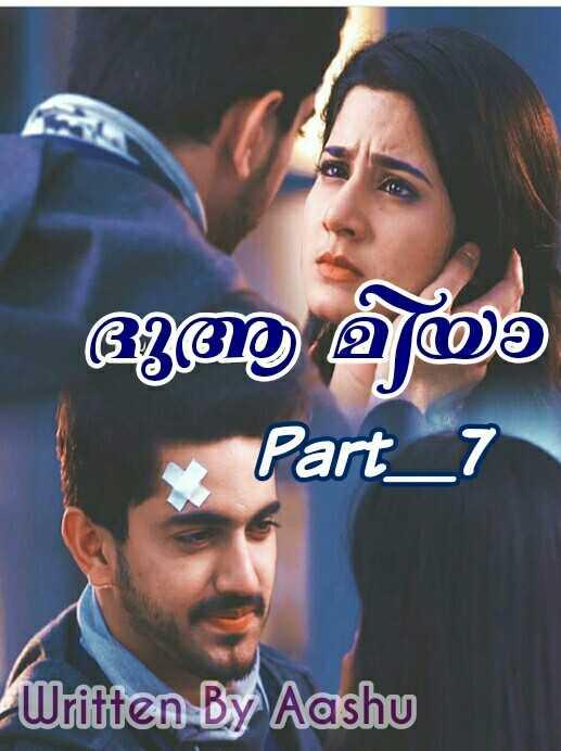 📙 നോവൽ - ആ | മയ Part _ 7 Written By Aashu - ShareChat