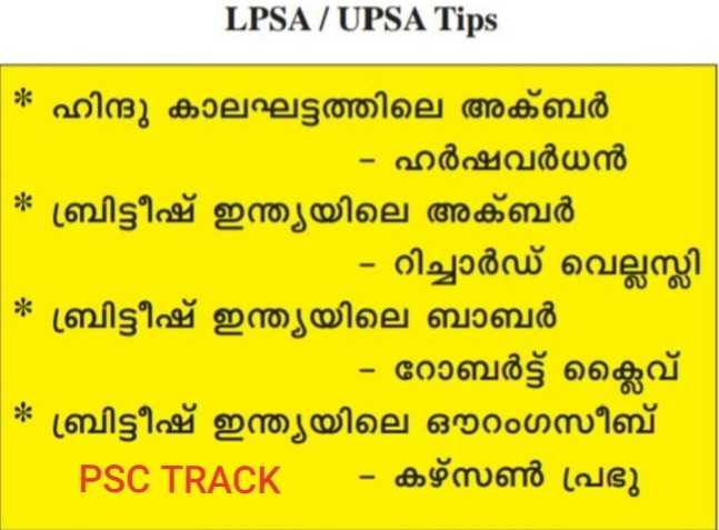 പരീക്ഷാസഹായി - LPSA / UPSA Tips * ഹിന്ദു കാലഘട്ടത്തിലെ അക്ബർ - - ഹർഷവർധൻ * ബ്രിട്ടീഷ് ഇന്ത്യയിലെ അക്ബർ - റിച്ചാർഡ് വെല്ലസ്ലി | * ബ്രിട്ടീഷ് ഇന്ത്യയിലെ ബാബർ - - റോബർട്ട് ക്ലൈവ് * ബ്രിട്ടീഷ് ഇന്ത്യയിലെ ഔറംഗസീബ് | PSC TRACK - കഴ്സൺ പ്രഭു - ShareChat